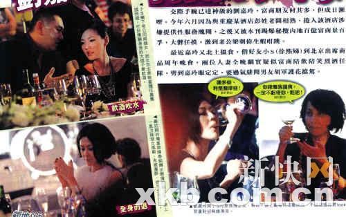 小S刘嘉玲北京陪富商被灌酒肢体语言豪放(图)