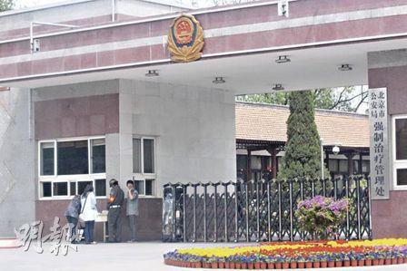 孙兴将被转送到北京市公安局强制治疗管理处强制戒毒