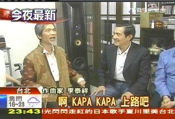 马英九探视台泰斗级作曲家李泰祥 图片来源:台湾TVBS电视台