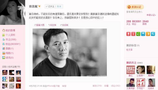 杜太田蕊妮发微博称赞他乐观,是她心目中的巨人。