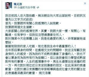 姚元浩在facebook上发言,向皇冠体育投注平台hg0088备用网址和王心凌搂歉意
