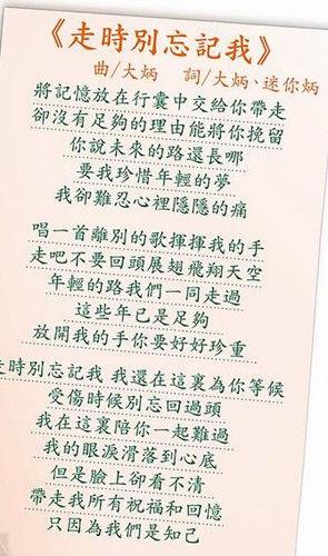 """歌词 图片来源:台湾""""苹果日报"""""""