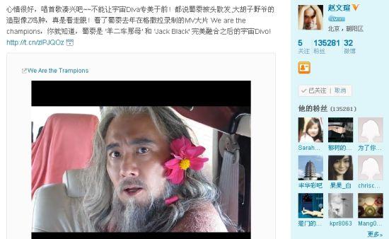 赵文�u微博自曝另类歌唱雷翻网友