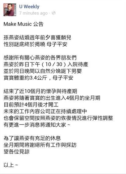 """新加坡媒体公布孙燕姿个人工作室""""Make Music""""公告"""