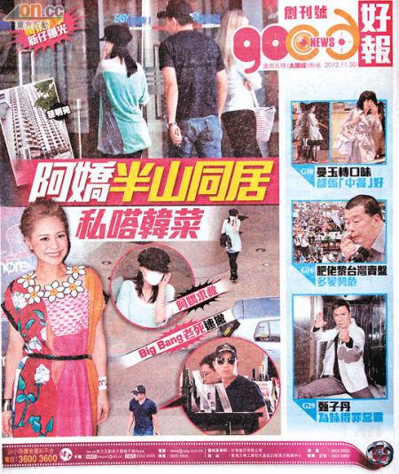 11月30日创刊的《好报》揭秘阿娇蜜运,成为全城热话。