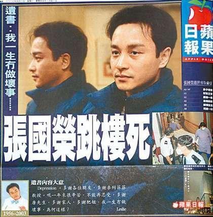 报道张国荣去世消息的香港《苹果日报》