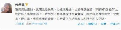 何超云微博承认已经恢复好朋友身份