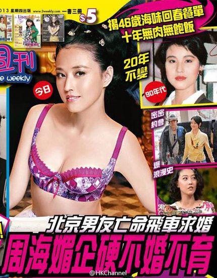 杜达雄2016全见图-新浪娱乐讯 据香港媒体报道,周海媚   自北京返港,为无线拍摄剧集《
