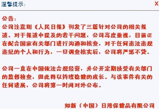 "Nu Skin内地官网""温馨提示"",承诺配合有关部门核查"