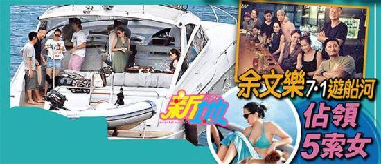 余文乐携5名美女出海游玩