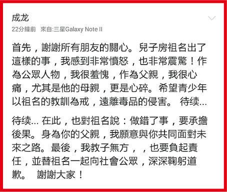 成龙昨晚(8月20日)透过微博,为房祖名涉毒向社会公众道歉,字里行间也感受到他的无奈与伤痛。。