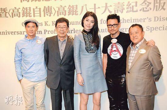 张家辉、胡枫、陈慧琳、张学友及曾志伟出席《高锟慈善基金》成立4周年庆典。