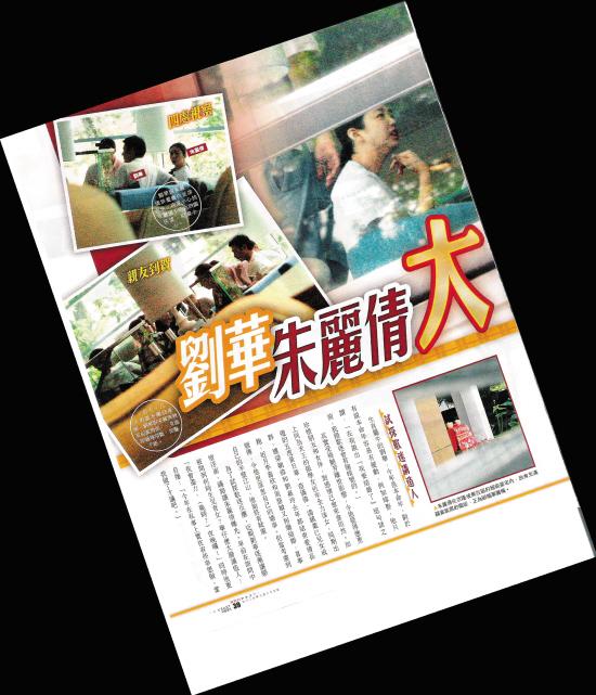 刘德华朱丽倩双双现形24年来首次被拍到(组图)
