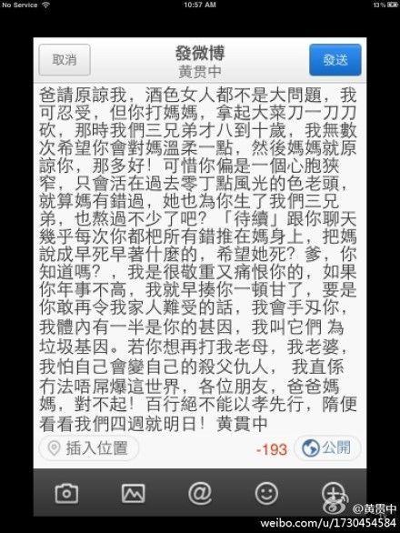 """黄贯中透露父亲家暴 言辞激烈称欲""""杀父"""""""
