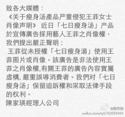 王菲经纪人声明