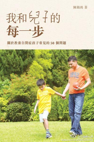 陈锦鸿出书分享经验
