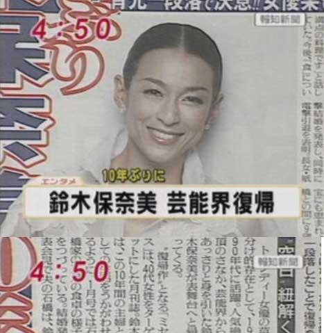 """永远的""""莉香""""铃木保奈美10年后再度复出(图)"""