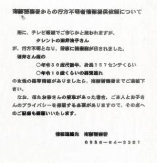 山梨县警方发布寻人通告求酒井法子乘车信息