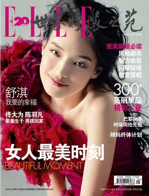 女明星五月杂志封面争艳 赵薇范冰冰舒淇pk(图)