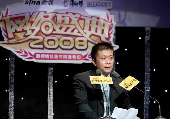 08网络盛典启幕新浪CEO兼总裁曹国伟致辞(图)