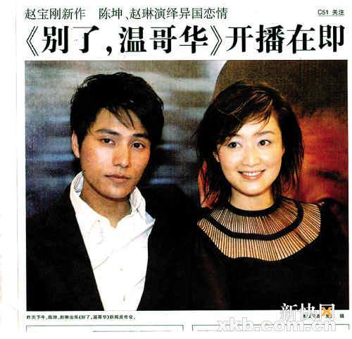 赵子琪避谈陈坤孩子他妈媒体:她心里有鬼?