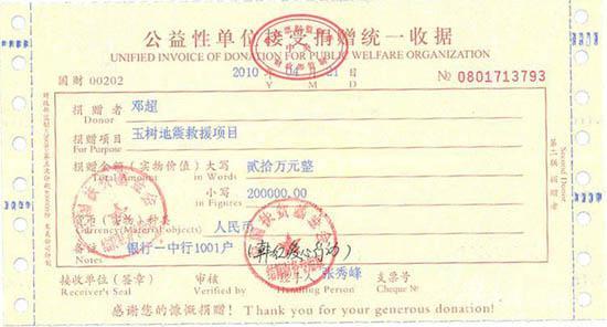 邓超为玉树捐款20万献爱心希望所有人坚强(图)