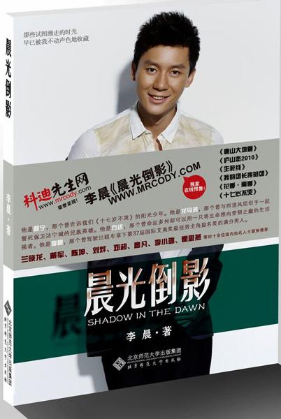 李晨新书预售 《晨光倒影》雕琢阳光熟男(图)