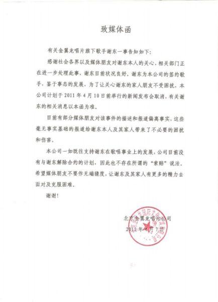 谢东公司取消记者会发布告示:不解约也不索赔