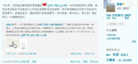 董璇称7月6号将见证二人婚礼