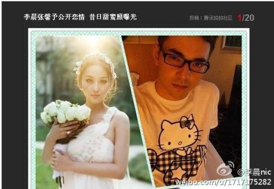 主持人李晨微博中贴出的截屏,部分媒体将两个李晨混淆