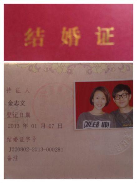 金志文今日领结婚证,称终于把票补上了