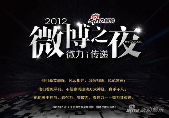 2012新浪微博之夜