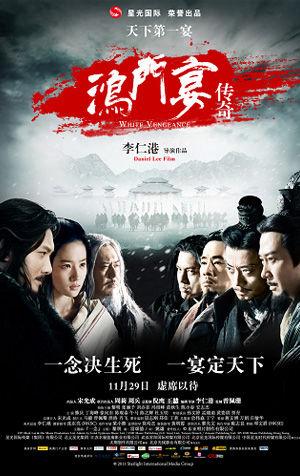 电影《鸿门宴》海报