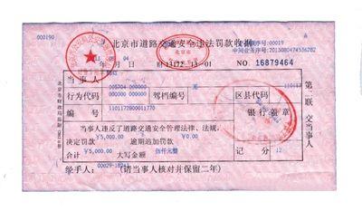 韩红通过微博发布的交通安全违法罚款收据