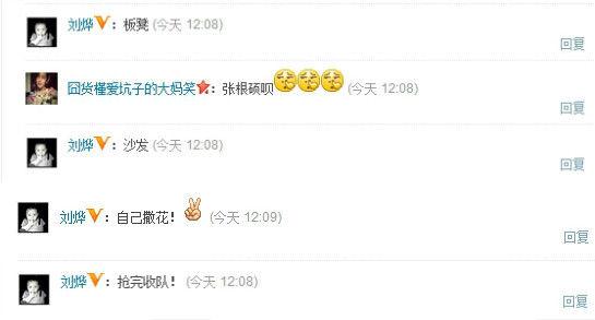 """刘烨在""""新浪娱乐""""多条微博下蹲点抢沙发屡得手"""