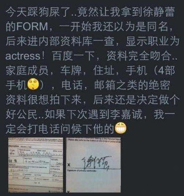 疑似出入境工作人员曝徐静蕾资料表