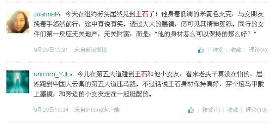 9月29日网友目击王石田朴珺街头散步