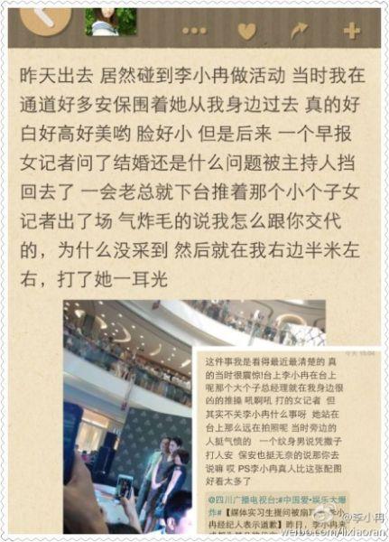 李小冉引用现场观众微博,自证清白,指记者系由主办方安排