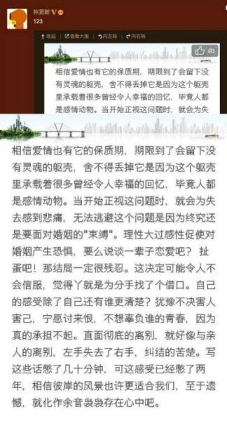 网友截图林更新15日早7点左右微博声明