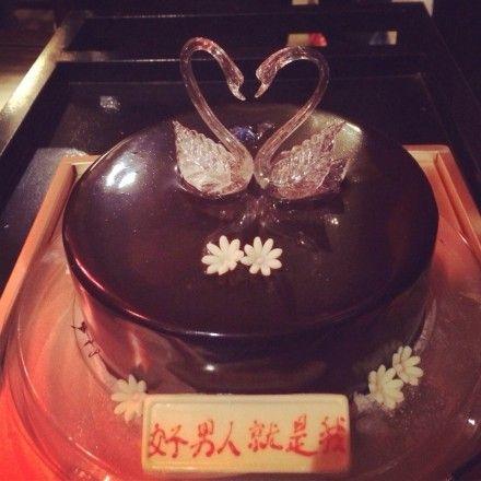 """""""好男人""""陈赫的专属蛋糕"""