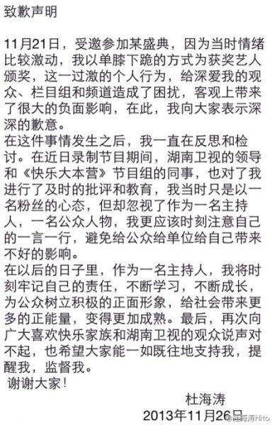 杜海涛致歉声明