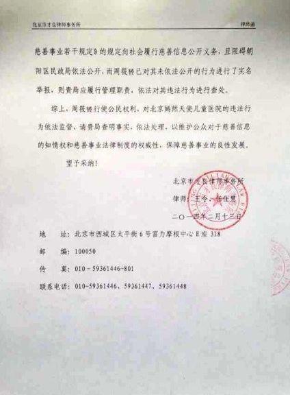 民政局曾拒公开嫣然相关资产信息