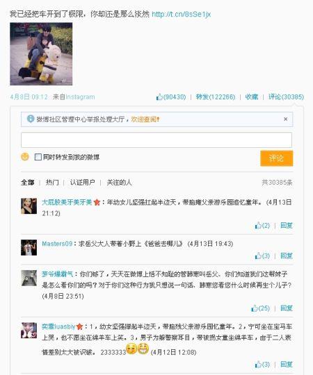 """韩寒带着小野""""飙车""""遭网友""""看图说话"""""""