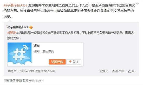 黄奕工作室斥女儿照片遭盗用,女儿微博疑似黄毅清在经营