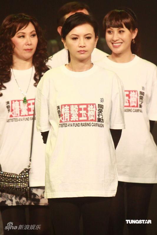 图文:香港演艺界赈灾--曾华倩表情严肃