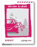 2011《南都娱乐周刊》年度关注汽车公民简介