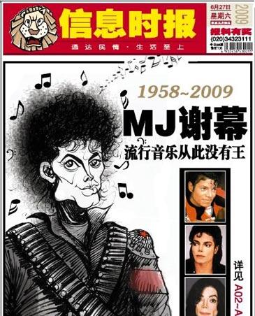 信息时报:杰克逊完美谢幕流行音乐从此没王