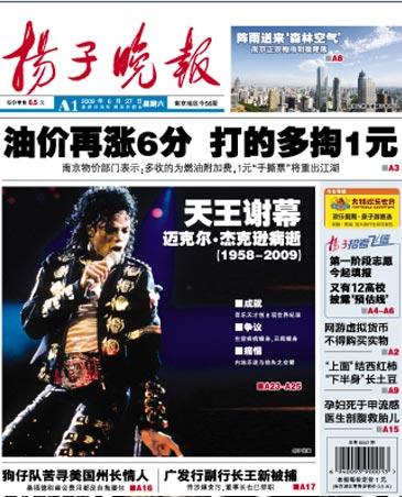 扬子晚报:迈克尔-杰克逊病逝曾创8项世界纪录