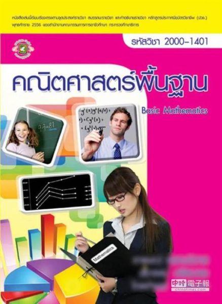 泰国印制的《数学》教科书,误用图片闹了笑话