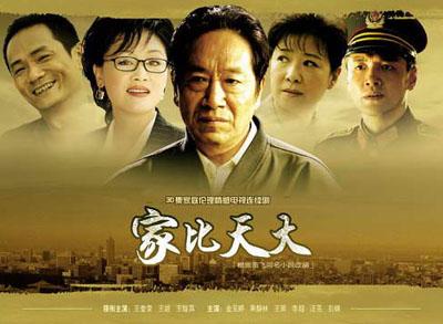 表演艺术贡献奖候选人:王奎荣《家比天大》